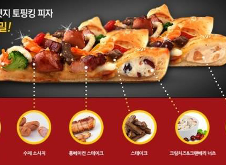 Pizza Hut surf and turf pizza with dessert crust